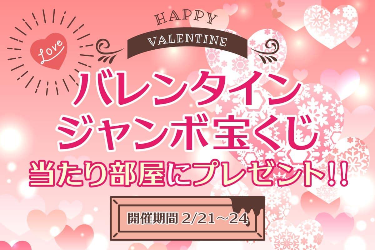 宝くじ バレンタイン